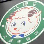 日本国内の火鍋専門店、小肥羊(シャオフェイヤン)の店舗まとめ