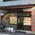 茅場町駅3番出口そばの中華料理店、華龍飯荘(カリュウハンソウ)茅場町店