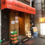 西池袋3丁目の中華料理店、中国家庭料理 楊(杨,ヤン)2号店