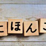 【日语课1】介绍日语单词「これ」「それ」和「あれ」「どれ」的简单的解释和具体用法