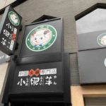 六本木駅そばの火鍋専門店、小肥羊(シャオフェイヤン)六本木店