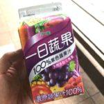 台湾で定番の野菜と果物の100%ジュース、波蜜一日蔬果
