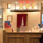 東武百貨店池袋店にある台湾の人気小籠包店、鼎泰豐(ディンタイフォン,鼎泰丰)
