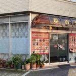 浅草橋4丁目の中華料理店、珍香苑(チンコウエン)