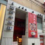 六本木の蘭州ラーメン専門店、金味徳(ジンウェイトク)六本木店