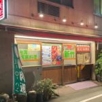 仲御徒町駅そばの台湾客家料理専門店、新竹(シンチク)