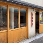 御徒町駅そばの羊肉料理専門店、羊香味坊(ヤンシャンアジボウ)