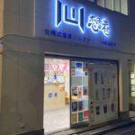 仲御徒町駅そばの台湾式濃厚ミルクティー専門店、想巷(シャンシャン)