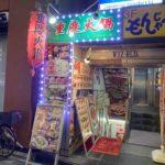 上野4丁目の火鍋専門店、海龍宮 重慶火鍋(海龙宫 重庆火锅)