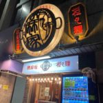 外神田2丁目の担々麺と陳家飯の専門店、陳麻家(チンマーヤ)神田明神下店