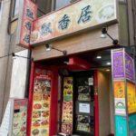 上野公園そばの中華料理店、飄香居(ピャオシャンチー)
