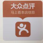 中国最大の口コミ情報サイト、大衆点評(Dianping)