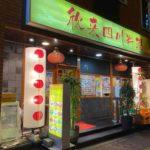 本郷3丁目の四川料理専門店、欣來(キンライ)