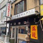 神田駅南口そばの小籠包専門店、小籠包マニア神田本店