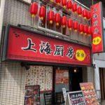 神田駅南口そばの中華料理店、上海厨房家楽(シャンハイチュウボウカラク)