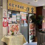 飯田橋2丁目の中華料理店、佳宴(カエン)飯田橋本店
