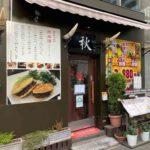 神保町駅そばの四川料理店、秋(アキ)