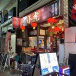 御徒町駅そばの中華料理店、小虎(コトラ)