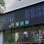 蒲田駅周辺の中華食材専門店(中国物産店)まとめ